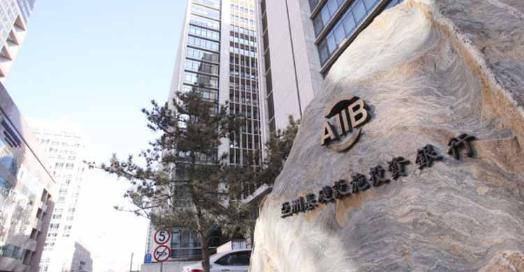 AIIB sets up managed credit portfolio to boost ESG standards-OBOR Invest